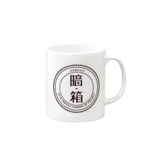 暗箱:ANBAKO Mugs