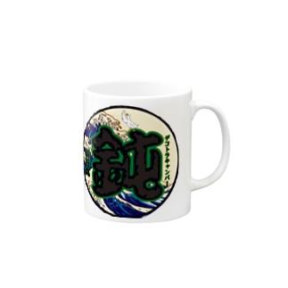 鈍の文字‼️ Mugs