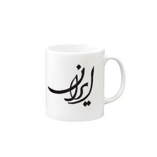 「イラン」 Mugs