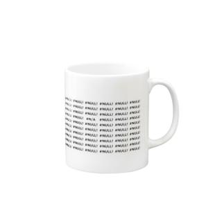 論理積演算子null Mugs