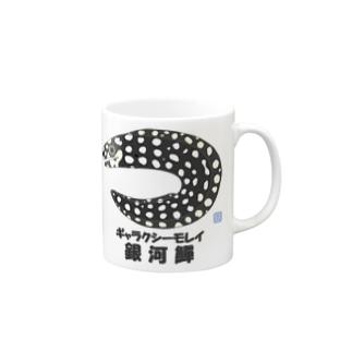 ギャラクシーモレイ Mugs