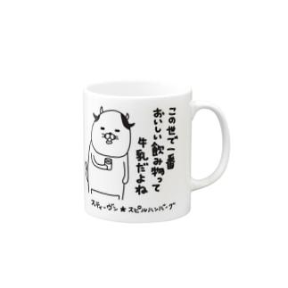 この世で一番おいしい飲み物って牛乳だよね Mugs