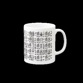 akinaoの寿司 Mugs