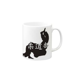 柔道部 Mugs