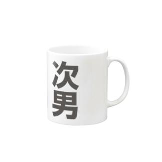 「次男」専用 Mugs