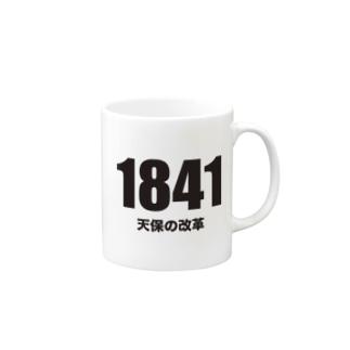 1841天保の改革 Mugs