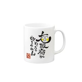 大阪府がめっちゃ好きやねんグッズ Mugs