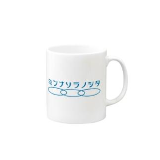 ミンナソラノシタ Mugs