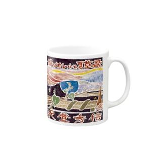 錆びたレールと夏草の歌2 Mugs