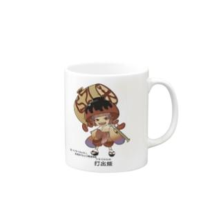 S2.打出姫 ドーピング妖怪 Mugs