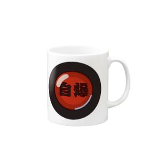 シンプル自爆ボタン Mugs