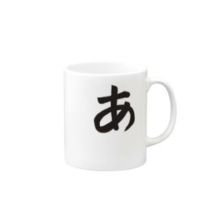 五十音グッズ【あ】シリーズ Mugs
