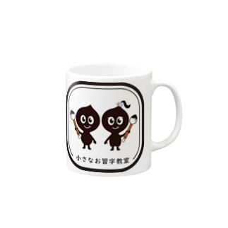 ぼっくん&すずりん Mugs