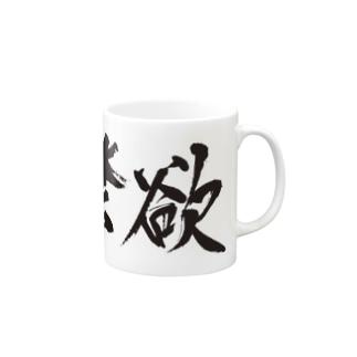 禁欲 Mugs