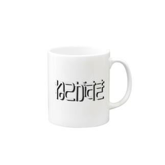 言葉シリーズ Mugs
