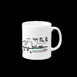 Yoshinari.Tのお昼寝 竹忍者マグカップ