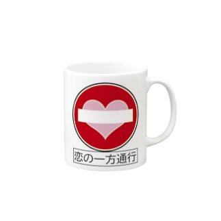 恋の一方通行 Mugs