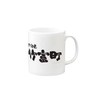 沖縄県 竹富町 Mugs