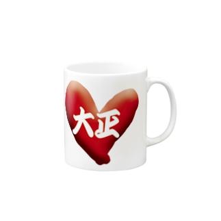 love大正 Mugs