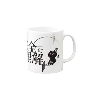 完全に理解するマグカップ Mugs