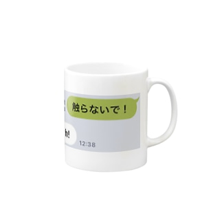Please don't touch! Mugs