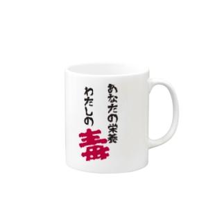 p-nekoのあなたの栄養わたしの毒 カラーバージョン Mugs
