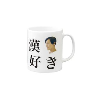 漢好き Mugs