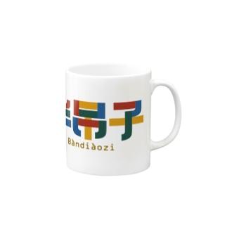 半吊子【おっちょこちょい】 Mugs