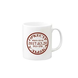 オルケーストル・ウリープカ記念グッズ(赤) マグカップ