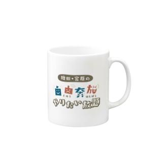 やるやるき番組ロゴ入りグッズ Mugs