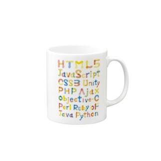 愛すべきWeb制作言語 Mugs