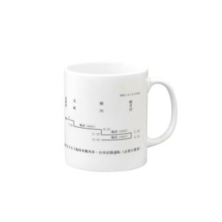 新商品PTオリジナルショップの横川機関区箱ダイヤ(臨時短期列車)(黒) Mugs