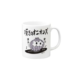 嘆きのオニオンズ  マグカップ