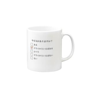 意思表示(控え目やる気) Mug