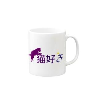 猫が好き Mugs