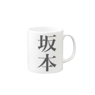 坂本 マグカップ