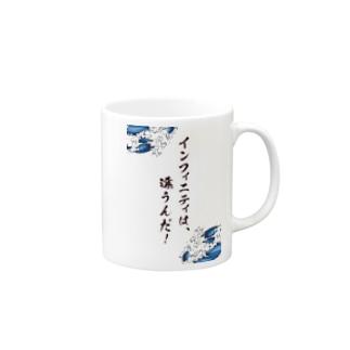 ★NEW★インフィニティは違うんだ! Mug