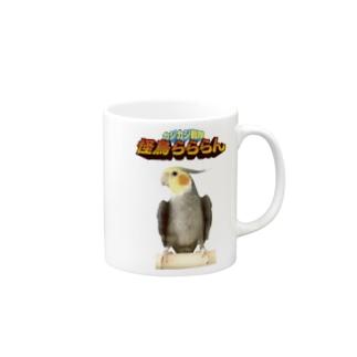 【オカメインコ】怪鳥らららん マグカップ