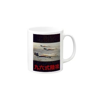 九六式陸攻 Mugs