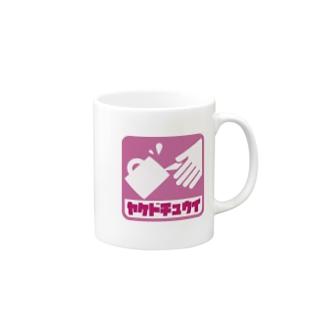 しおじのヤケドチュウTシャツ Mug