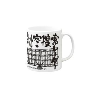 自衛艦シリーズ「対空捜索レーダー」 Mugs