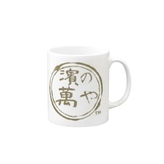 濱の萬やの濱の萬や ロゴ(丸) Mug
