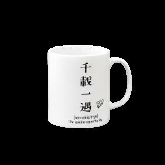蓮花禅の千載一遇:Four character idiom /四字熟語 Mugs