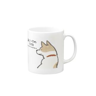 ◆あさっての方向  Mug