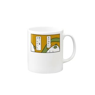 眠たい。 Mugs