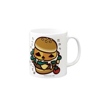 バーガーのだからステッカー Mugs