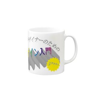 ノンデザイナーのためのデザイン入門 Mugs