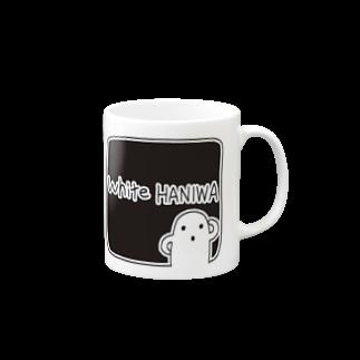 陽崎杜萌子@LINEスタンプ販売中の 白いハニワ【ゆるロゴ(ブラック)】 Mugs