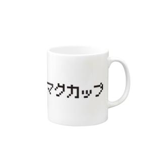もたにのマグカップ Mugs