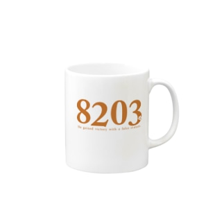 8203 マグカップ